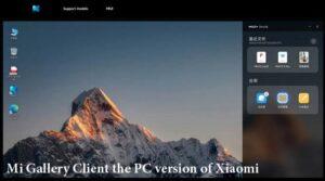 Mi Gallery Client the PC version of Xiaomi