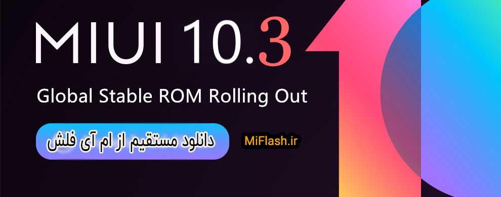 download MIUI 10.3