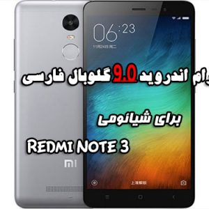 Android 9.0 Pie Update on Redmi Note 3