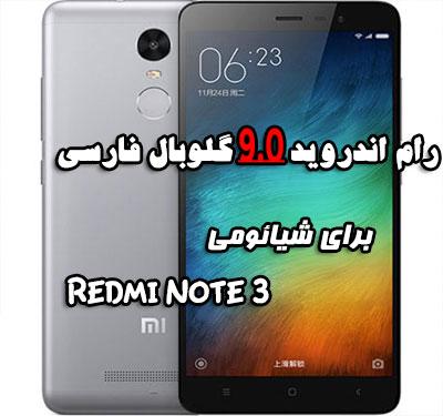 دانلود اندروید 9 برای شیائومی Redmi Note 3