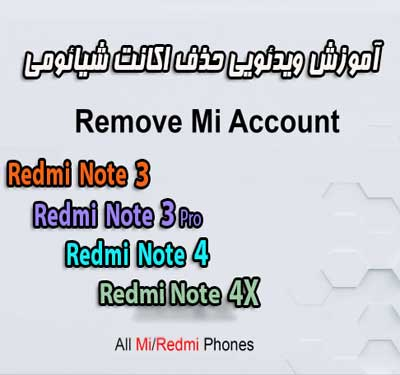 حذف می اکانت(Mi Account) شیائومی Redmi Note 3/4