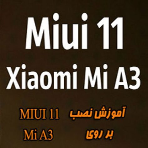 نصب MIUI 11 بر روی Mi A3