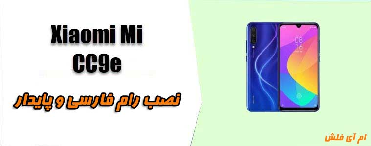 روش نصب رام فارسی بر روی Mi CC9e