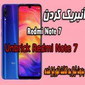 آنبریک کردن Redmi Note 7 بدون نیاز به اکانت اتورایز شده
