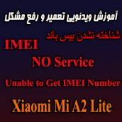 حل مشکل نشناختن IMEI در شیائومی Mi A2 Lite