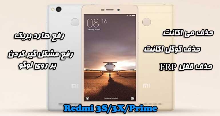حذف می اکانت و آنبریک شیائومی Redmi 3S/3X/Prime