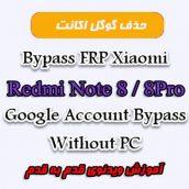 حذف قفل FRP شیائومی Rdmi Note 8/Pro