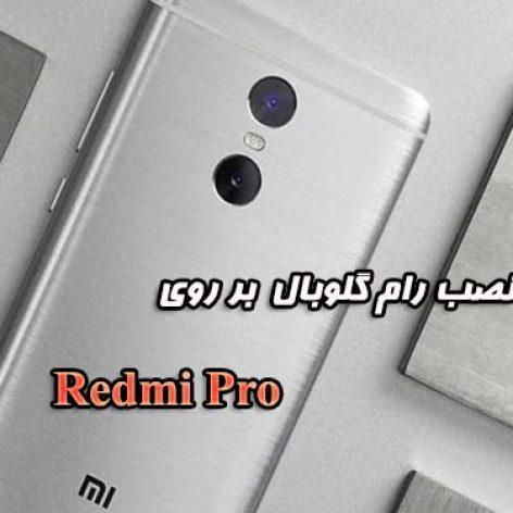 نصب رام گلوبال بر روی Redmi Pro