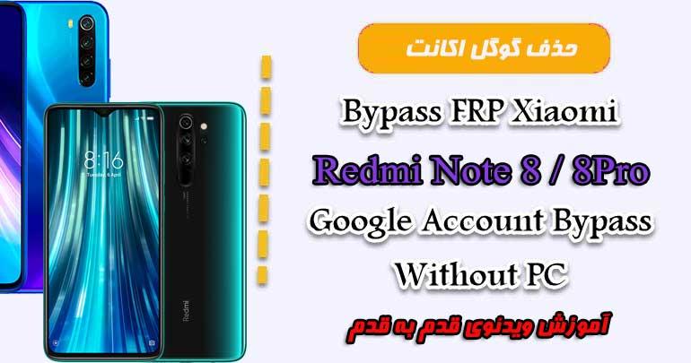 حذف قفل FRP شیائومی Redmi Note 8 Pro