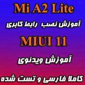 نصب MIUI 11 بر روی Mi A2 Lite