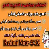 تعمیر بریک شدن ، بوتلوپ و حذف اکانت Redmi Note 4/4X
