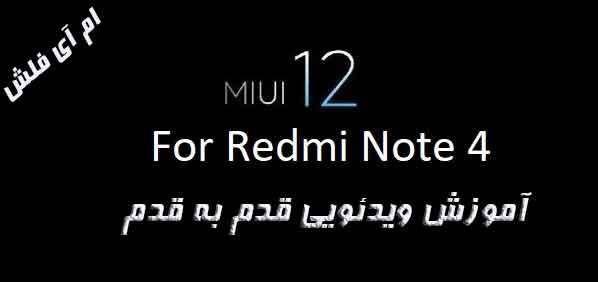 نصب MIUI 12 بر روی Redmi Note 4X