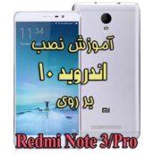 نصب اندروید 10 بر روی Redmi Note 3/Pro