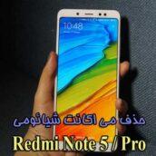 حذف Mi Account / می اکانت Redmi Note 5/Pro
