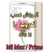 نصب اندروید ۱۰ بر روی Mi Max/Prime