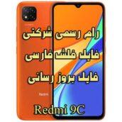 دانلود رام رسمی شیائومی Redmi 9C