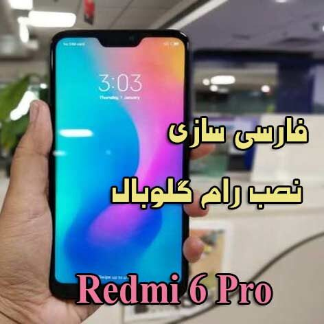 نصب رام گلوبال بر روی Redmi 6 Pro