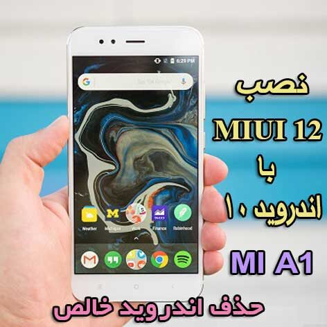 نصب MIUI 12 با اندروید 10 بر روی Mi A1
