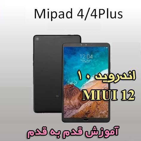 نصب MIUI 12 با اندروید 10 بر روی Mi Pad 4/Plus