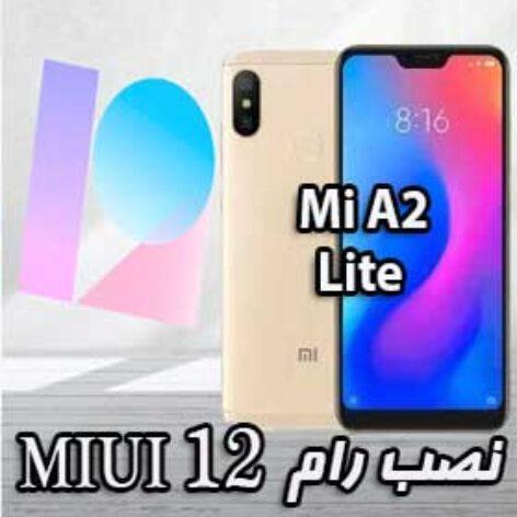 نصب MIUI 12 بر روی Mi A2 Lite