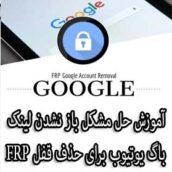 مشکل باز نشدن لینک یوتیوب برای حذف قفل FRP