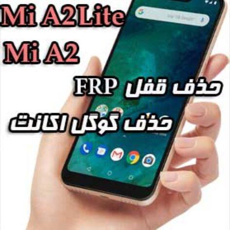 حذف قفل FRP شیائومی Mi A2/A2Lite