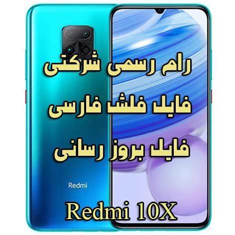 دانلود رام رسمی شیائومی Redmi 10X