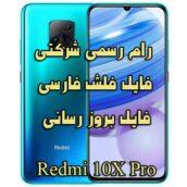 دانلود رام رسمی شیائومی Redmi 10X Pro