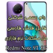 دانلود رام رسمی شیائومی Redmi Note 9T 5G