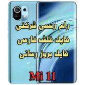 دانلود رام رسمی ، فایل فلش یا فریمور Mi 11 با MIUI 12.5 و اندروید 11