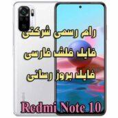 دانلود رام رسمی ، فریمور و فایل فلش Redmi Note 10