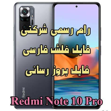 دانلود رام رسمی ، فریمور و فایل فلش Redmi Note 10 Pro