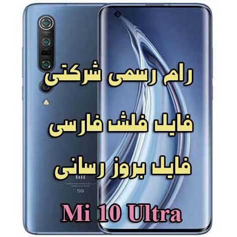 دانلود رام رسمی شیائومی Mi 10 Pro