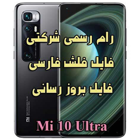 دانلود رام رسمی شیائومی Mi 10 Ultra
