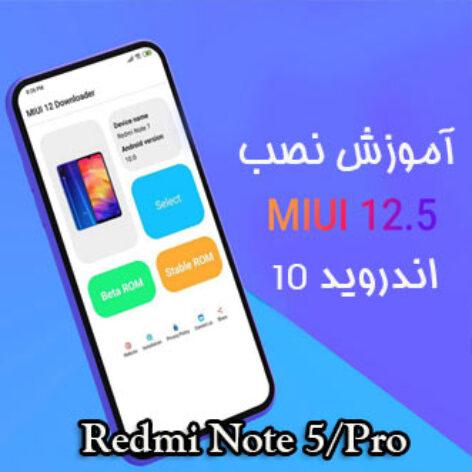 نصب MIUI 12.5 بر روی Redmi Note 5/Pro
