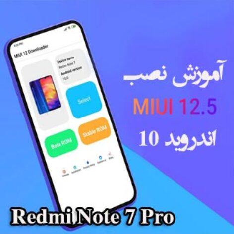 نصب MIUI 12.5 بر روی Redmi Note 7 Pro