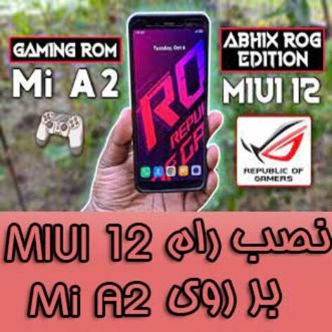 نصب MIUI 12 بر روی Mi A2 با اندروید ۱۰