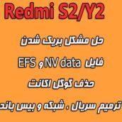 حل مشکل بیس باند (IMEI) و گیر کردن بر روی ریکاوری Redmi Y2/S2
