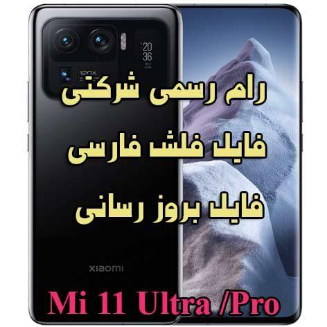 دانلود رام رسمی و فایل فلش Mi 11 Ultra / Pro