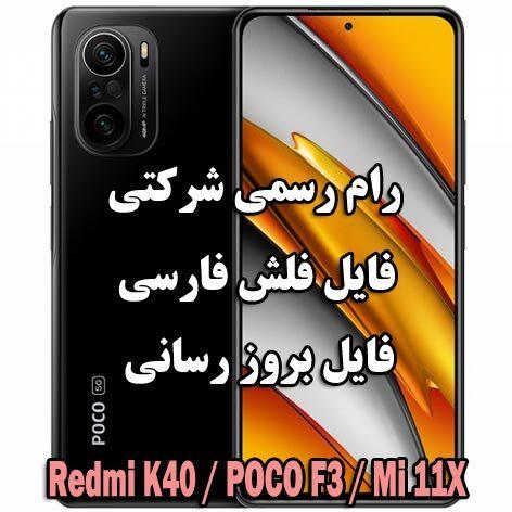 دانلود رام ، فریمور و فایل فلش Redmi K40 / POCO F3 / Mi 11X