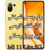 دانلود رام رسمی ، فریمور و فایل فلش Mi 11 Lite 5G