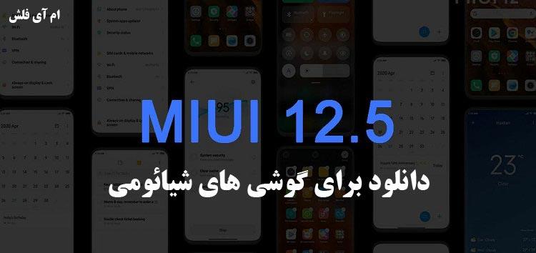 دانلود MIUI 12.5 برای گوشی های شیائومی