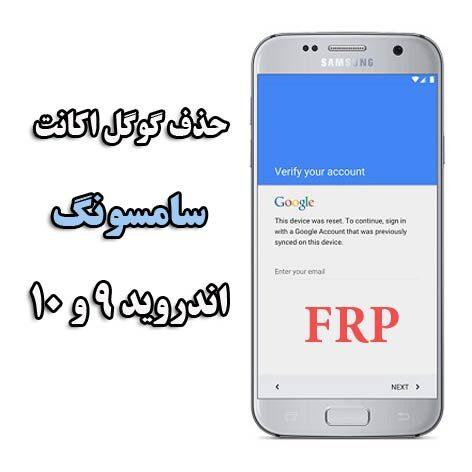 آموزش حذف FRP گوگل اکانت سامسونگ اندروید 9 و 10